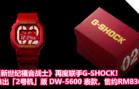 《新世纪福音战士》再度联手G-SHOCK!推出「2号机」版 DW-5600 表款,售约RM830!