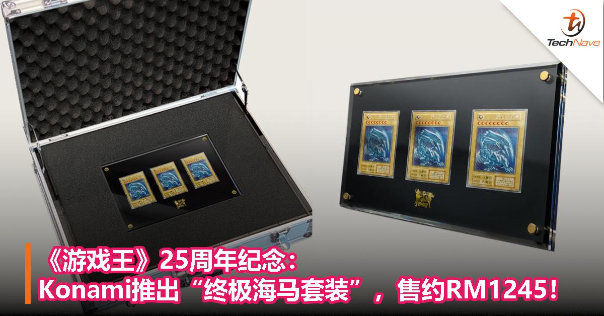 """《游戏王》25周年纪念:Konami推出""""终极海马套装"""",售约RM1245!"""