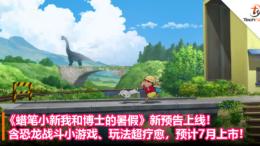 《蜡笔小新我和博士的暑假》新预告上线!含恐龙战斗小游戏、玩法超疗愈,预计7月上市!