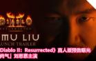 《Diablo II:Resurrected》真人版预告曝光:「尚气」刘思慕主演!