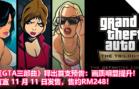 《GTA三部曲》释出首支游戏预告:官宣 11 月 11 日发售,售约RM248!