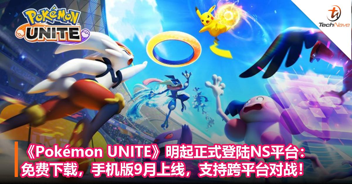 《Pokémon UNITE》明起正式登陆NS平台:免费开放下载,手机版9月上线,支持跨平台对战!