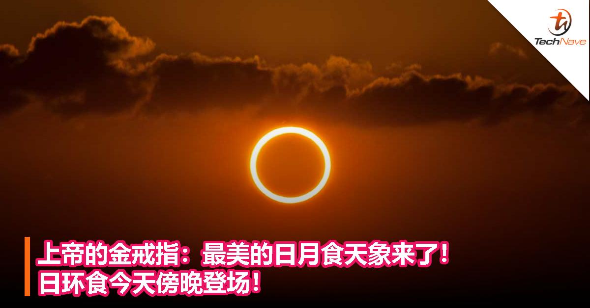 上帝的金戒指:最美的日月食天象来了!日环食今天傍晚登场!