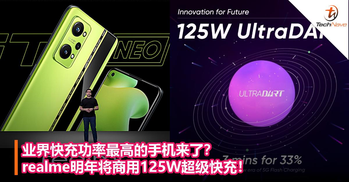 业界快充功率最高的手机来了?realme明年将商用125W超级快充!