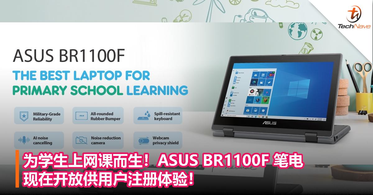 为学生上网课而生!ASUS BR1100F 笔电现在开放供用户注册体验!