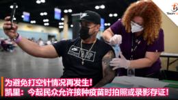 为避免打空针情况再发生!凯里:今起民众允许接种疫苗时拍照或录影存证!