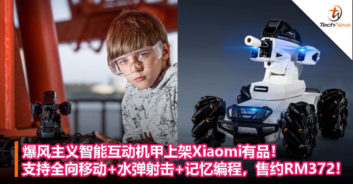 爆风主义智能互动机甲上架Xiaomi有品!支持全向移动+水弹射击+记忆编程,售约RM372!