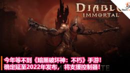今年等不到《暗黑破坏神:不朽》手游!确定延至2022年发布, 将支援控制器!