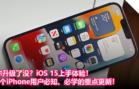 你升级了没?iOS 15上手体验!7个iPhone用户必知、必学的重点更新!