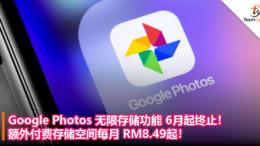 免费的要结束了!Google Photos无限存储功能6月起终止!额外付费存储空间每月RM8.49起!###