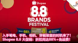 入手笔电、手机、相机、穿戴装置的时机来了!Shopee 8.8 大促销:折扣高达88%+免运费!