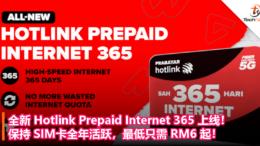 全新 Hotlink Prepaid Internet 365 上线!保持 SIM卡全年活跃,最低只需 RM6 起!