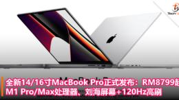 全新14_16寸MacBook Pro正式发布:RM8799起!M1 Pro_Max处理器、刘海屏幕+120Hz高刷!