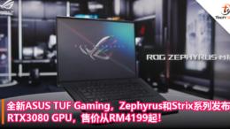 全新ASUS TUF Gaming,Zephyrus和Strix系列发布:最高RTX3080 GPU,第11代Intel Core i7或AMD Ryzen 7,售从RM4199起!