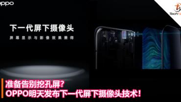 准备告别挖孔屏?OPPO明天发布下一代屏下摄像头技术!