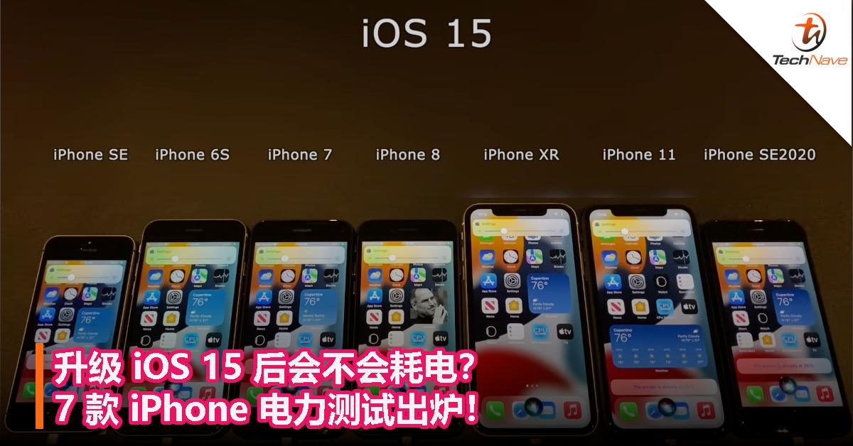 升级 iOS 15 后会不会耗电?7 款 iPhone 电力测试出炉!