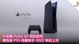 午夜黑 Pulse 3D 耳机发布!黑色版 PS5 传最快于 2022 年初上市!