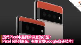 历代Pixel中最具辨识度的机型?Pixel 6系列曝光:有望首发Google自研芯片!