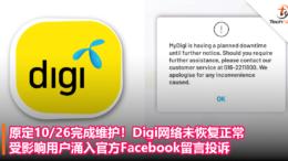 原定10_26完成维护!Digi网络未恢复正常,受影响用户涌入官方Facebook留言投诉!
