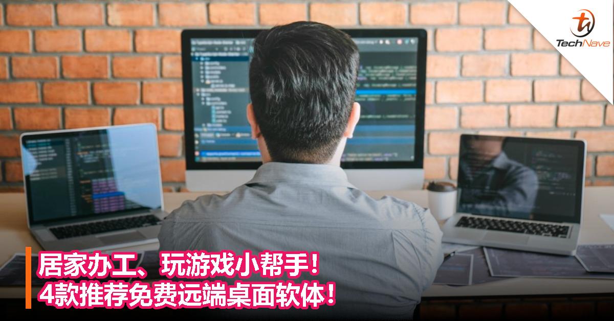 居家办工、玩游戏小帮手!4款推荐免费远端桌面软体!