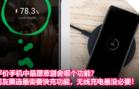 平价手机中最愿意割舍哪个功能?网友票选最需要快充功能,无线充电最没必要!