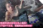 手机意外进水也可以马上自救!记下这4个方法,把握黄金急救时刻!