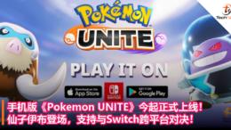 手机版《Pokemon UNITE》今起正式上线!仙子伊布登场,支持与Switch跨平台对决!