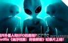 揭开外星人和UFO的真相?Netflix《幽浮档案:终极解密》纪录片上线!