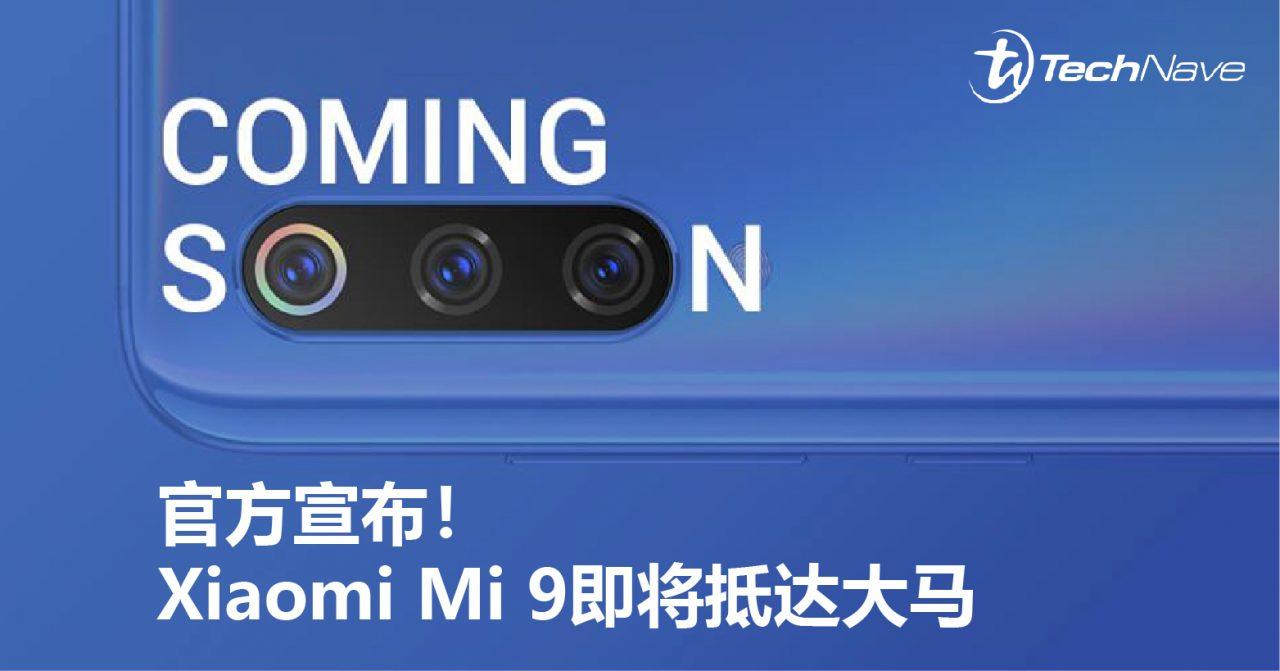 Xiaomi官方宣布!Xiaomi Mi 9即将来到大马啦!