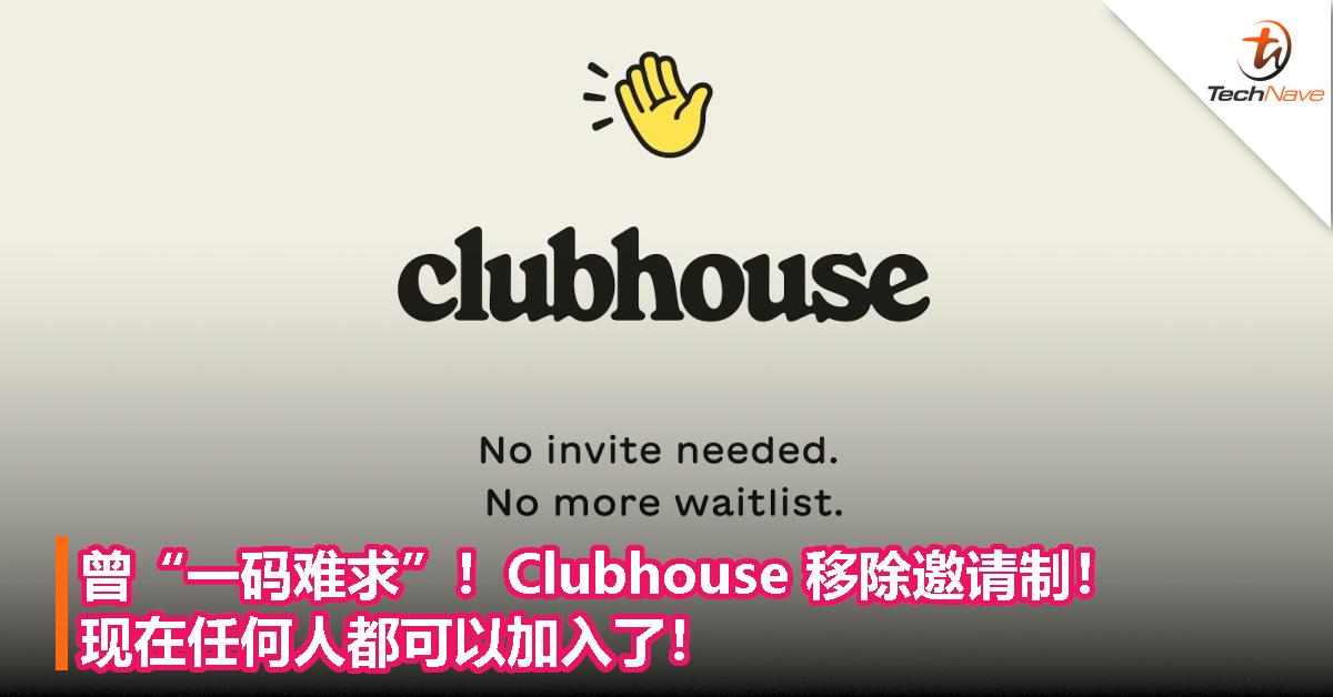 """曾""""一码难求""""!Clubhouse 移除邀请制!现在任何人都可以加入了!"""