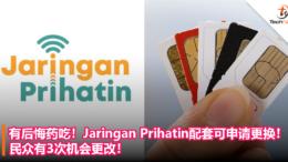 有后悔药吃!Jaringan Prihatin配套可申请更换!民众有3次机会更改!