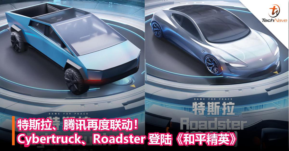 特斯拉、腾讯再度联动!Cybertruck、Roadster 登陆《和平精英》