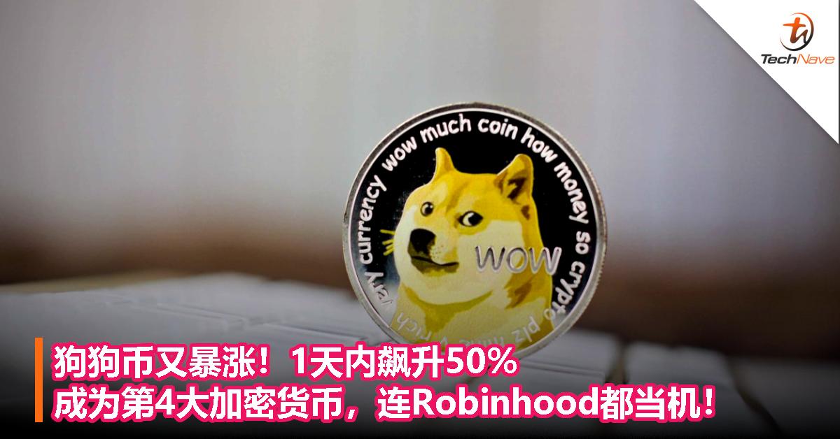 狗狗币又暴涨!1天内飙升50%!成为第4大加密货币,连Robinhood都当机!