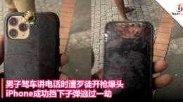 男子驾车讲电话时遭歹徒开枪爆头,iPhone成功挡下子弹逃过一劫!
