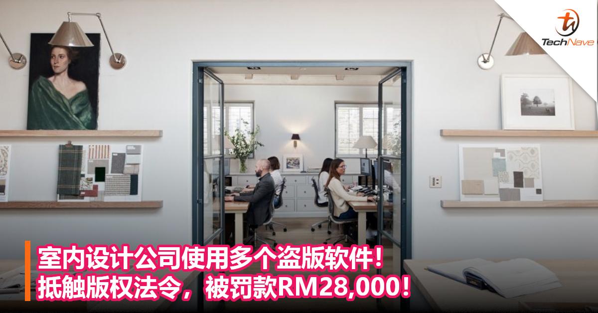 室内设计公司使用多个盗版软件!抵触版权法令,被罚款RM28,000!