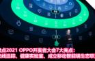 盘点2021 OPPO开发者大会7大亮点:光线追踪、OPPO健康实验室、成立移动智能端生态联盟!