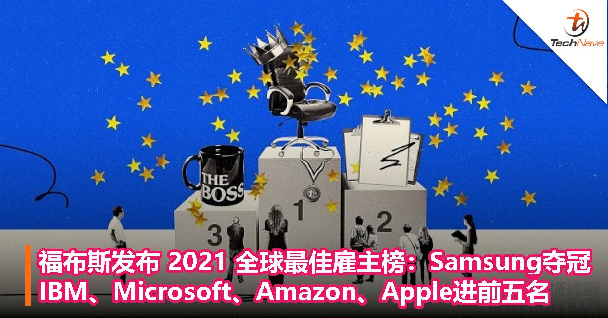 福布斯发布 2021 全球最佳雇主榜:Samsung夺冠、IBM、Microsoft、Amazon、Apple进前五名!
