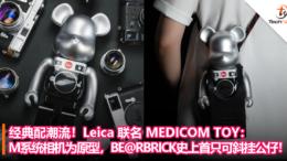 经典配潮流!Leica 联名 MEDICOM TOY:M系统相机为原型,BE@RBRICK史上首只可斜挂公仔!