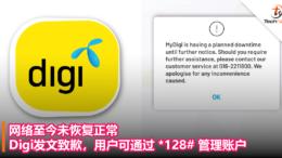 网络至今未恢复正常!Digi发文致歉,用户可通过 128# 管理账户!