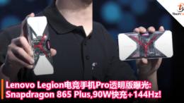 联想拯救者电竞手机Pro透明版