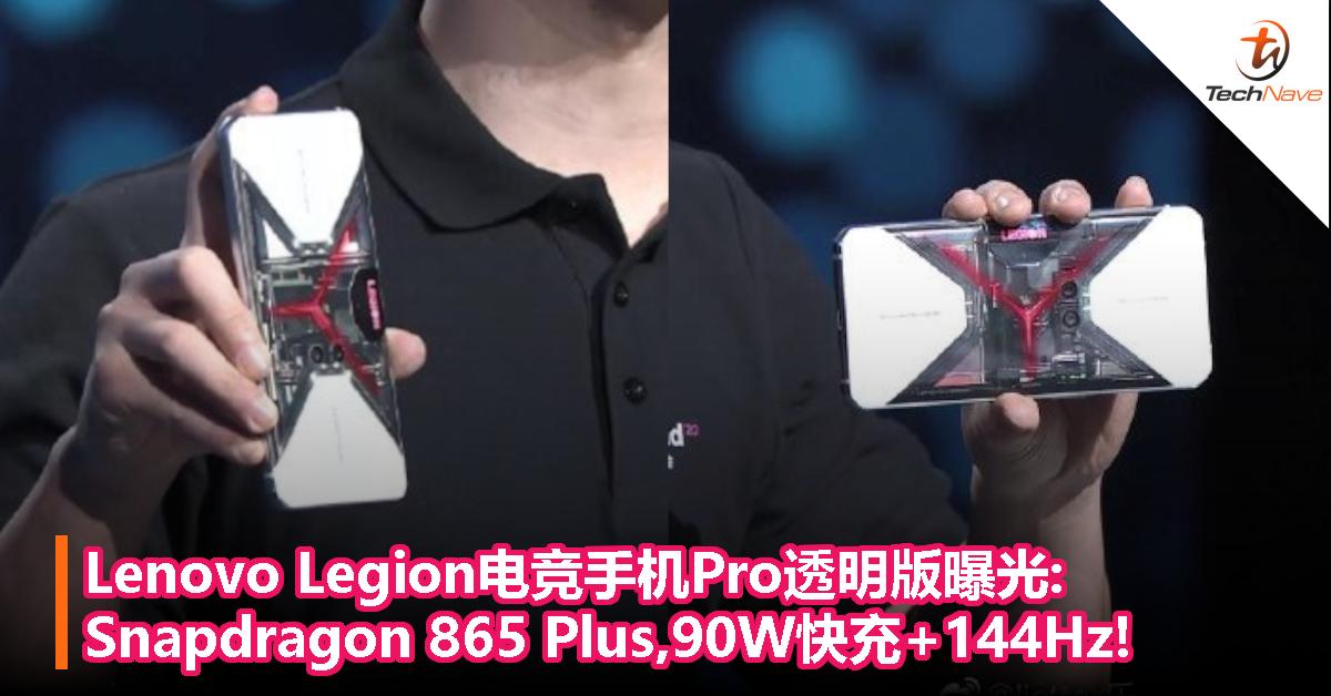 Lenovo Legion电竞手机Pro透明版曝光:Snapdragon 865 Plus,90W快充+144Hz!