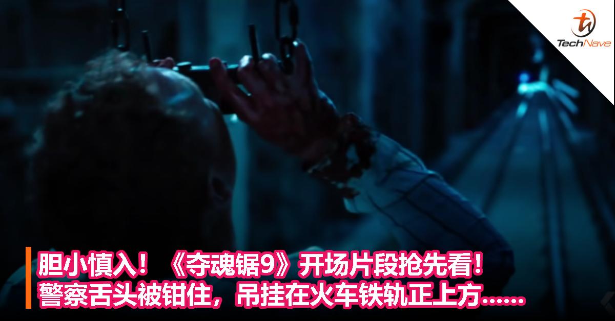 胆小慎入!《夺魂锯9》开场片段抢先看!警察舌头被钳住,吊挂在火车铁轨正上方……