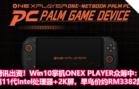 腾讯出资!Win10掌机ONEX PLAYER众筹中:第11代Intel处理器+2K屏,早鸟价约RM3382起!