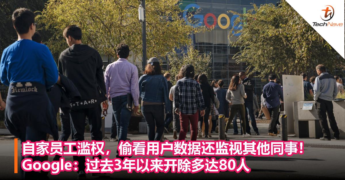 自家员工滥权,偷看用户数据还监视其他同事!Google:过去3年以来已开除多达80人