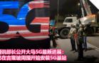通讯部长公开大马5G最新进展:已在吉隆坡周围开始安装5G基站!