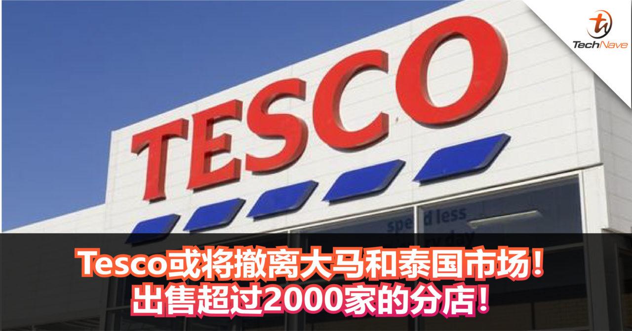Tesco或将撤离大马和泰国市场!出售超过2000家的分店!