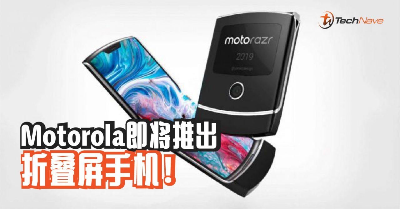 昔日王者Motorola即将推出折叠屏手机!Motorola Razr能否重复巅峰?