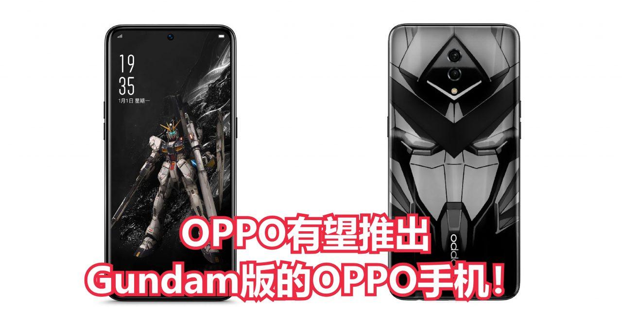 Gundam粉丝注意!OPPO有望推出限量版的Gundam手机!