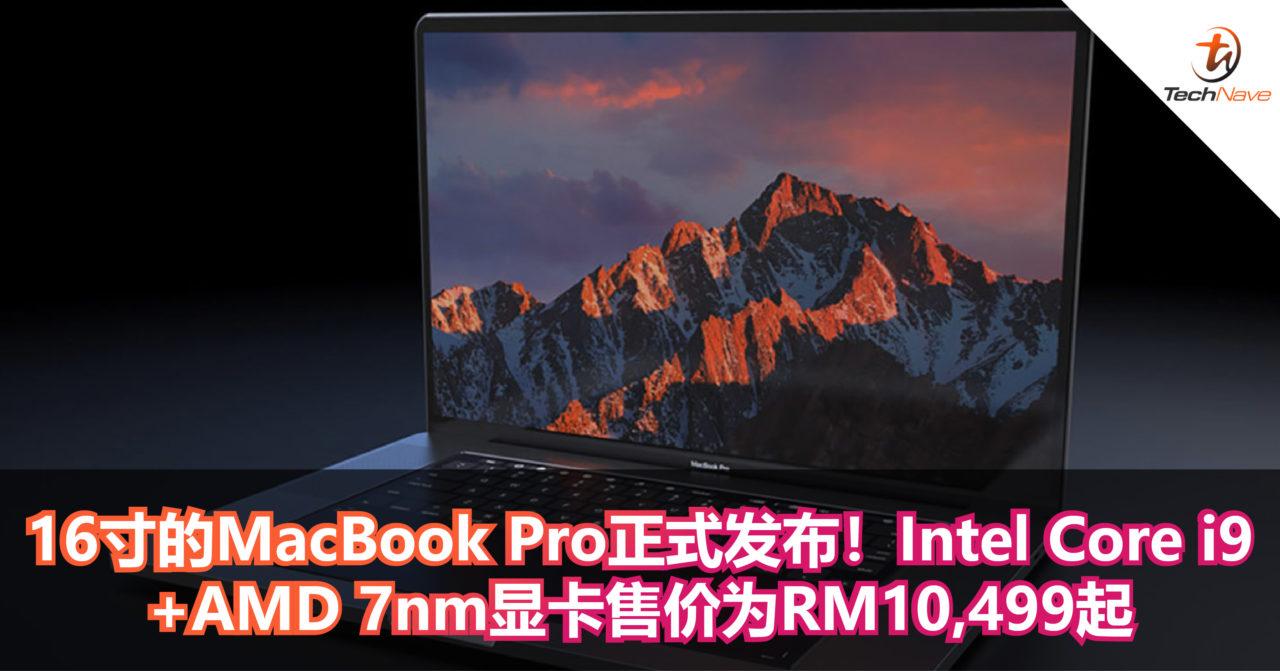 16寸的MacBook Pro正式发布!+AMD 7nm显卡、更大更强