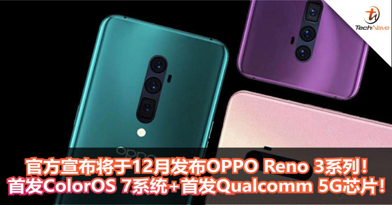 官方宣布将于12月发布OPPO Reno 3系列!首发ColorOS 7系统+首发Qualcomm 5G芯片!